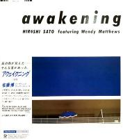 HIROSHI SATO - Awakening : LP