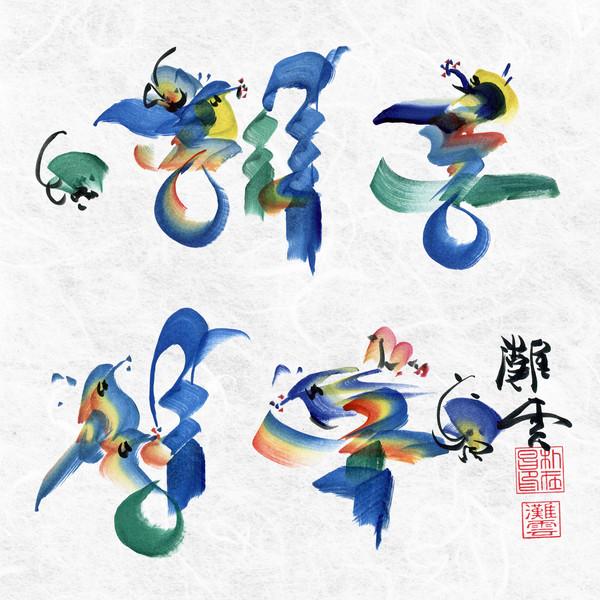 HAEDONG SEOUNGGUK - Daegeum Dosa 12 (D.K. Remixes) : TONAL UNITY (KOR)