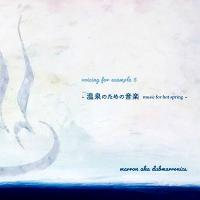 MARRON aka DUBMARRONICS - Voicing For Example 5 - 温泉のための音楽 music for hot spring - : CD