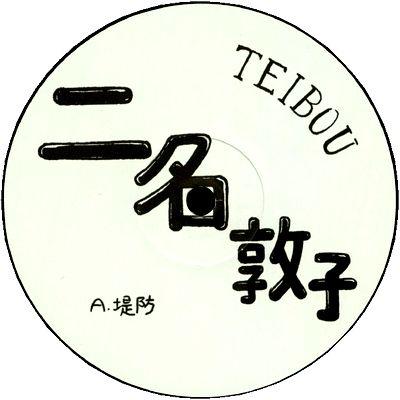 ATSUKO NINA(二名敦子) - Teibou : STUDIO MULE (JPN)