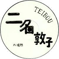 ATSUKO NINA - Teibou : STUDIO MULE (JPN)