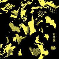 REBA / ROMAIN FX / SANPÉ - Sai Ying Pun EP : 12inch