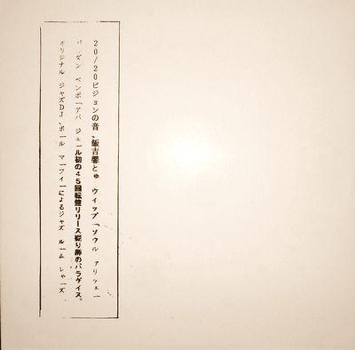 KAORU IIYOSHI / ALBERTO BALDAN BEMBO - Soul Tripper EP : 7inch