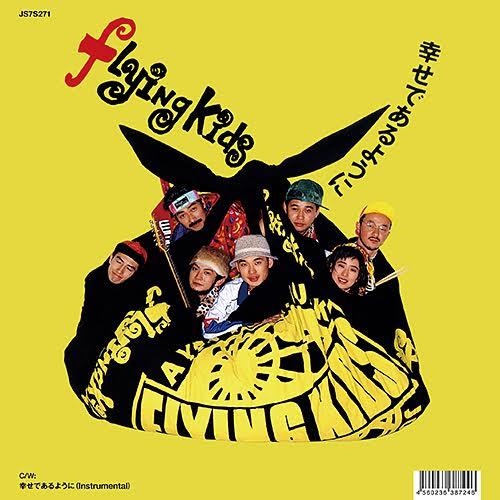 FLYING KIDS - 綛吾???с????????? / 綛吾???с????????? (Instrumental) : Victor / JET SET (JPN)