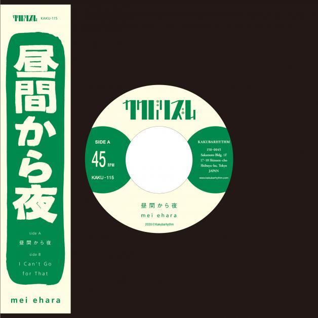 mei ehara - 昼間から夜 : 7inch