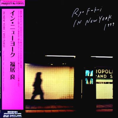 胼鎡?? - Ryo Fukui in New York : SLOW BOAT / LAWSON ENTERTAINMENT, INC. (JPN)