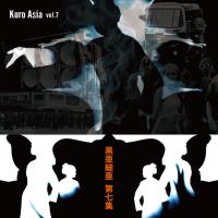 OPAL7 - 黒亜細亜 第七集 : KUROI BLACK (JPN)