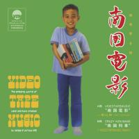 VIDEOTAPEMUSIC - 南国電影 feat. 横山剣 (CRAZY KEN BAND) : 7inch