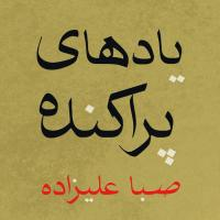 SABA ALIZADEH - Scattered Memories : KARLRECORDS (GER)