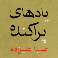 SABA ALIZADEH - Scattered Memories : LP