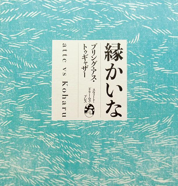 attc vs Koharu - 膰?????? - Bring Us Together - : SWEET DREAMS PRESS (JPN)