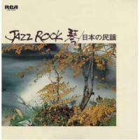 TADAO SAWAI - Jazz Rock 琴 / 日本の民謡 : CD