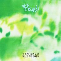 YAEJI - What We Drew : XL Recordings (UK)