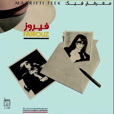 FAIRUZ - معرفتي فيك = Maarifti Feek : WEWANTSOUNDS (FRA)