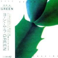 HIROSHI YOSHIMURA - Green : LIGHT IN THE ATTIC (US)