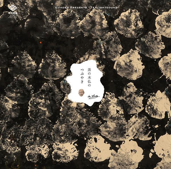 大野松雄 - 茶の木仏のつぶやき : CD