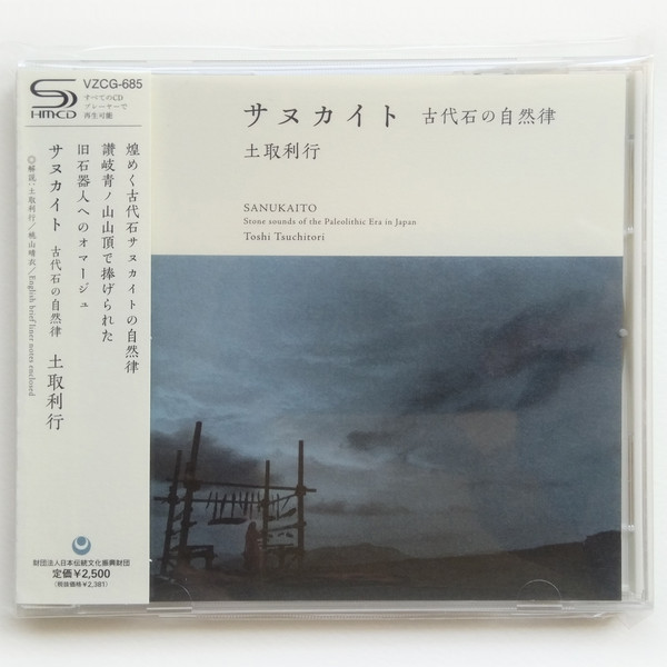 TOSHI TSUCHITORI - サヌカイト - 古代石の自然律 (Sanukaito - Stone Sounds Of The Paleolithic Era In Japan) : 日本伝統文化振興財団 (JPN)