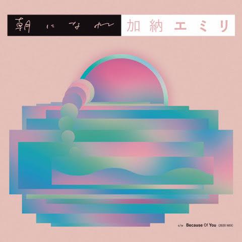 加納エミリ - 朝になれ : 7inch