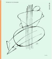 WORLD STANDARD - 色彩音楽 : CD+BOOK