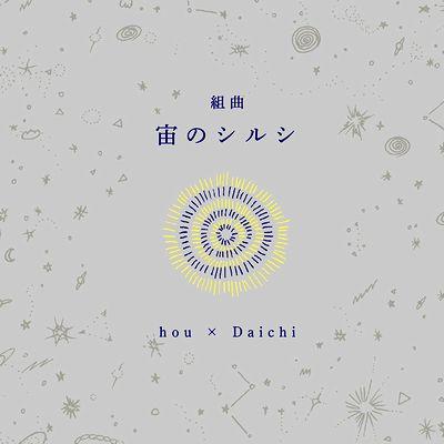 hou × Daichi - 組曲『宙のシルシ』 : CD