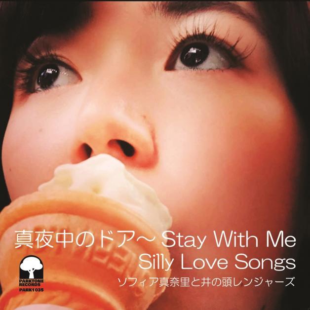 ソフィア真奈里と井の頭レンジャーズ - 真夜中のドア〜Stay With Me / Silly Love Songs : 7inch