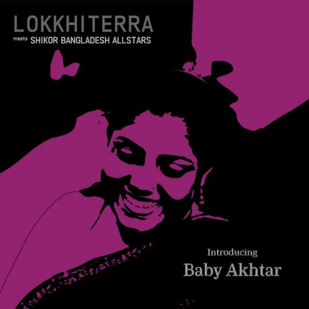 LOKKHI TERRA & SHIKOR BANGLADESH ALL STARS - Introducing Baby Akhtar : FUNKIWALA (UK)