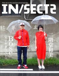 イン・セクツ - IN/SECTS vol.004 特集:'' もうかりまっか? 〜私たちの働き方2011〜 '' : MAGAZINE