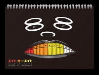 """小林""""ミミ""""泉美 / さく A. Qadim Haqq / え - エイト・オー・エイト - 声と手拍子で遊ぶリズム絵本 - : BOOK+紙製 TR-808"""