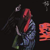 GEZAN - 狂(KLUE) LTD Clear Red Vinyl : LP