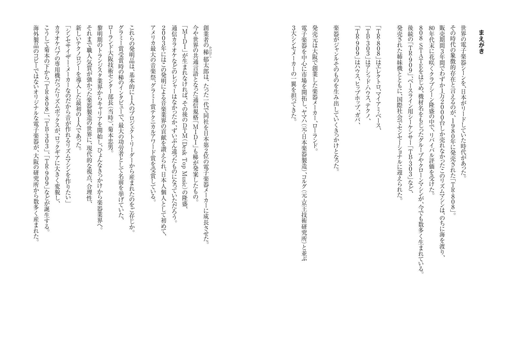 田中雄二 - TR-808<ヤオヤ>を作った神々 ──菊本忠男との対話──電子音楽 in JAPAN外伝 : BOOK gallery 0