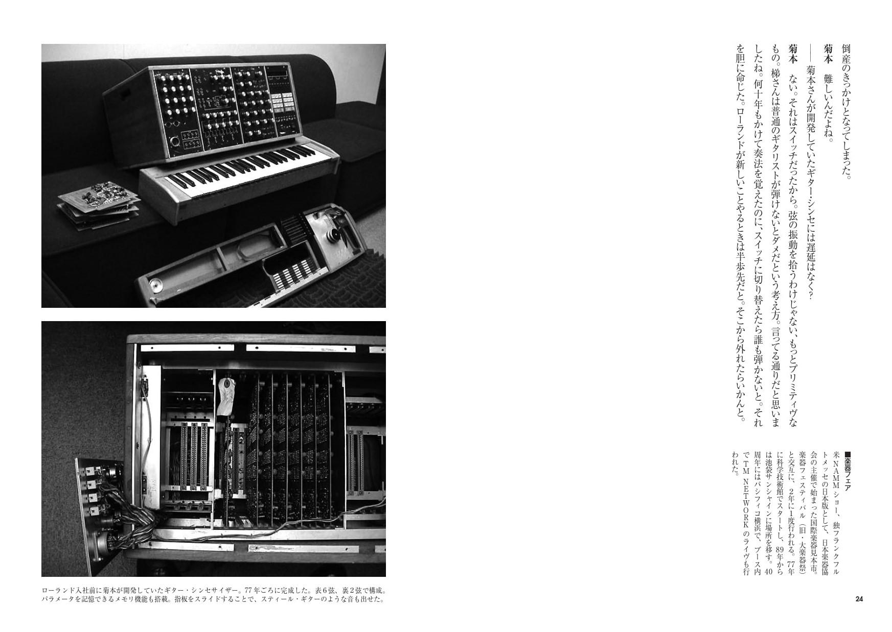 田中雄二 - TR-808<ヤオヤ>を作った神々 ──菊本忠男との対話──電子音楽 in JAPAN外伝 : BOOK gallery 1