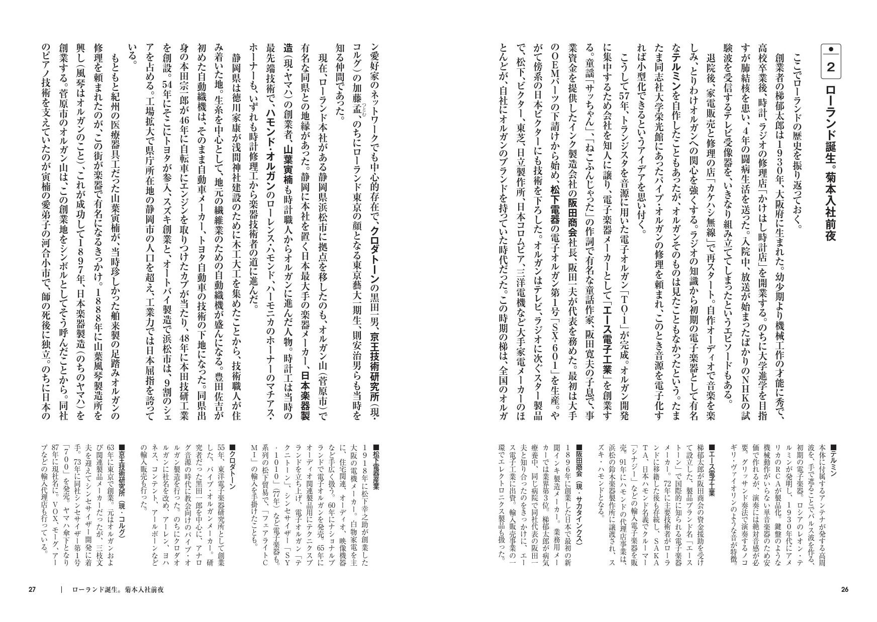 田中雄二 - TR-808<ヤオヤ>を作った神々 ──菊本忠男との対話──電子音楽 in JAPAN外伝 : BOOK gallery 2