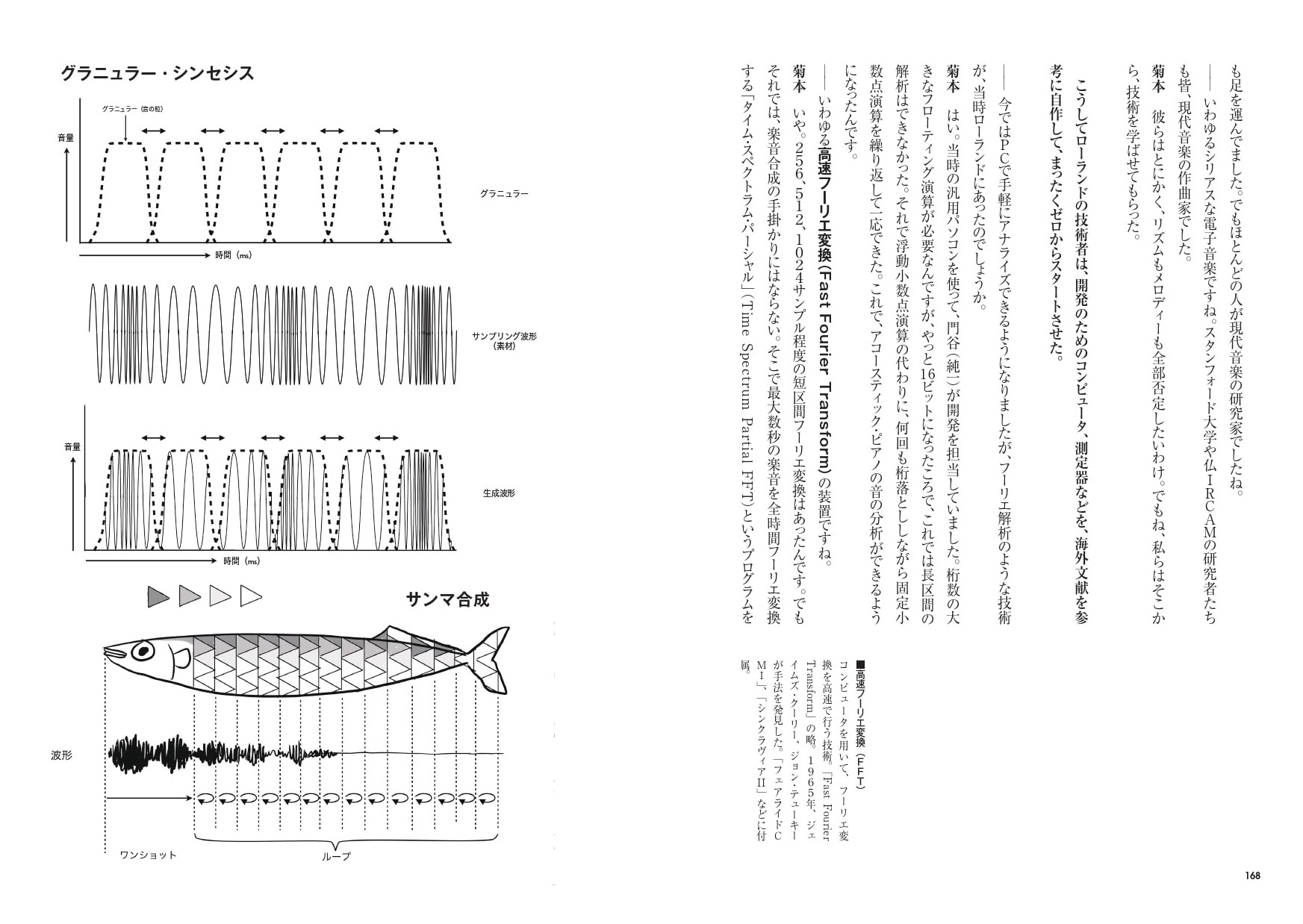 田中雄二 - TR-808<ヤオヤ>を作った神々 ──菊本忠男との対話──電子音楽 in JAPAN外伝 : BOOK gallery 3