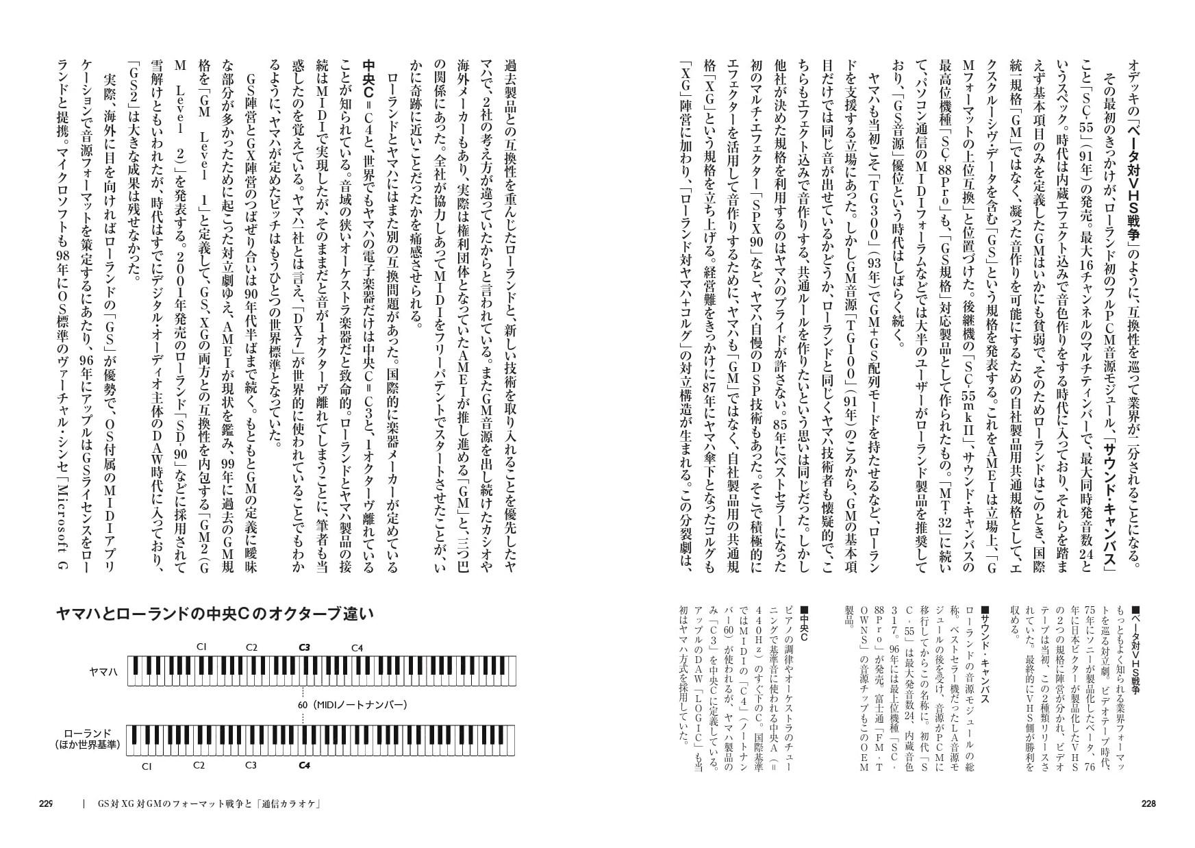 田中雄二 - TR-808<ヤオヤ>を作った神々 ──菊本忠男との対話──電子音楽 in JAPAN外伝 : BOOK gallery 4