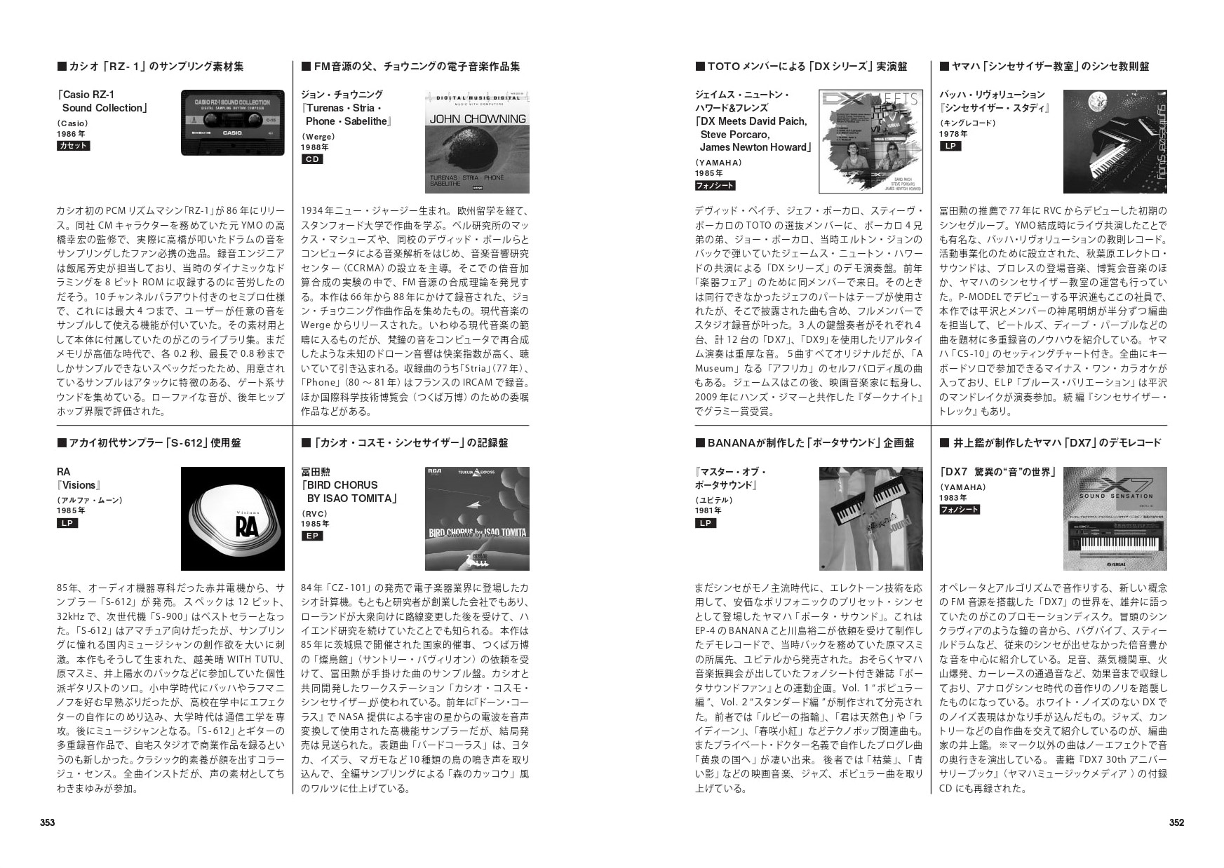 田中雄二 - TR-808<ヤオヤ>を作った神々 ──菊本忠男との対話──電子音楽 in JAPAN外伝 : BOOK gallery 5