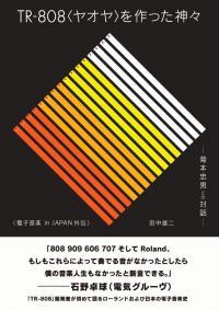 田中雄二 - TR-808<ヤオヤ>を作った神々 ──菊本忠男との対話──電子音楽 in JAPAN外伝 : BOOK