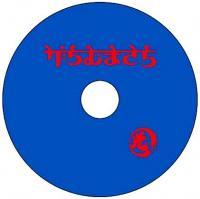 HIKARU - がらむまさら : MIX-CD