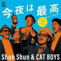 SHUN SHUN & CAT BOYS - 今夜は最高 Part1 & Part2 : 7inch