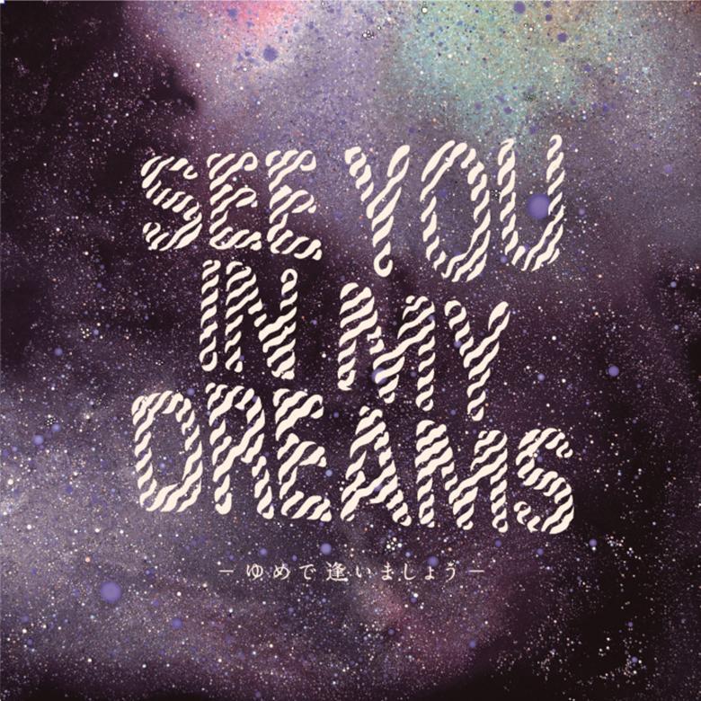 asuka ando - ?????ч?≪???障??????〜see you in my dreams〜 : VYBE MUSIC (JPN)