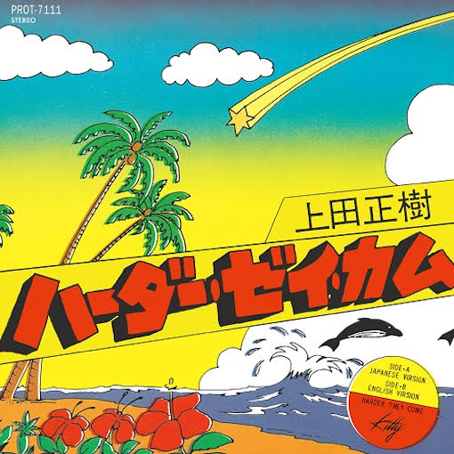 上田正樹 - ハーダー・ゼイ・カム : 7inch