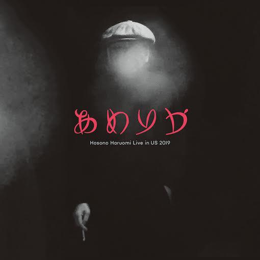 膣育???頑? - ???????? / Hosono Haruomi Live in US 2019 : SPEEDSTAR (JPN)