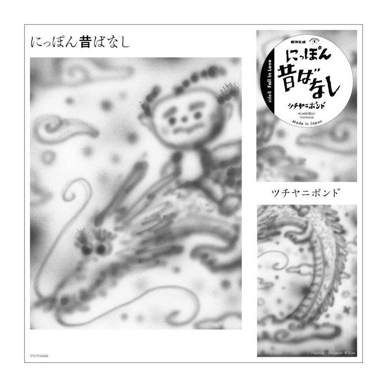 ツチヤニボンド - にっぽん昔話 /Fall In Love : 7inch