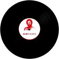 MORI RA - Mm Discos 13 EP : 12inch