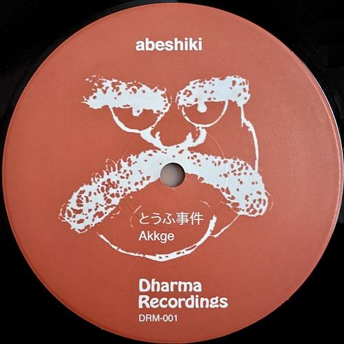 ?翠??? - ?????灸?篁 : Dharma Recordings / abend kollektiv (JPN)