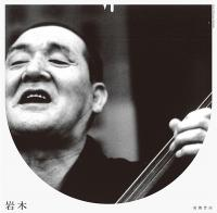高橋竹山 (Chikuzan Takahashi) - 岩木即興曲 (Iwaki Impromptu) : 12inch