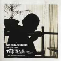 VIDEOTAPEMUSIC - 嬉野チャチャチャ(feat mei ehara) : 7inch
