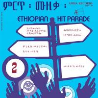 VARIOUS - Ethiopian Hit Parade Vol. 2 : LP